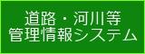 道路・河川等管理情報システム